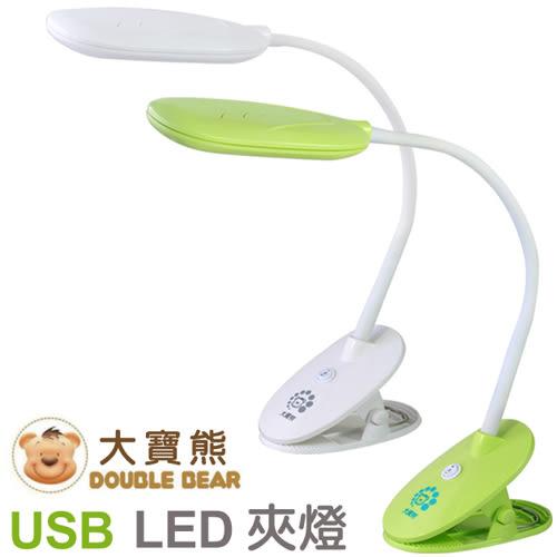 台灣製★大寶熊USB精巧LED夾燈 單支 DB-A1 (工作燈 麻將燈閱讀燈 尾牙獎品禮品 推薦)