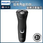 [新上市~超值價]飛利浦4D三刀頭電鬍刀 S1232 (彈出式鬢角刀) 免運費