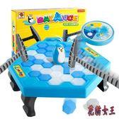 兒童益智玩具 拯救敲打企鵝桌游冰塊積木破冰親子互動早教玩具 BT4703【花貓女王】