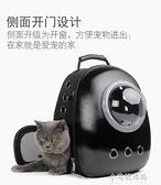 太空喵太空寵物艙背包便攜外出雙肩包貓咪貓包籠子外帶狗狗貓書包 【新年免運】