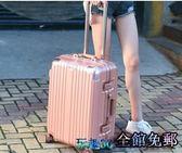 旅行箱 鋁框密碼箱行李箱拉桿女韓版小清新大學生萬向輪旅行箱20/24/26寸 JD 玩趣3C