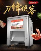 切肉機切片機艾拓電動切肉機商用全自動切絲機切片切丁機絞肉機切菜機小型台式 全館免運DF