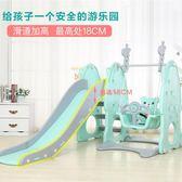 溜滑梯滑滑梯室內家用兒童秋千組合寶寶幼兒園三合一套裝小孩玩具滑梯XW好康免運