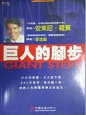 【書寶二手書T1/財經企管_OFH】巨人的腳步_安東尼羅賓