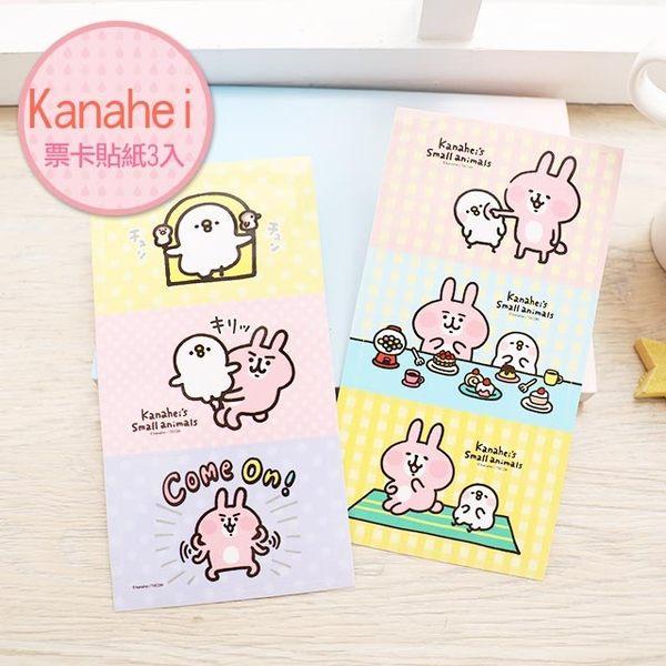 NORNS【Kanahei 票卡貼紙3入】正版 卡娜赫拉的小動物 小雞P助 兔兔 悠遊卡貼 證件