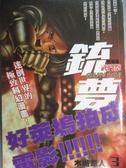【書寶二手書T1/漫畫書_NDM】銃夢 3-武鬥祭 (新裝版)_雪城幸四郎(Yukito Kishiro)/繪畫