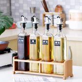 廚房玻璃醬油瓶醋瓶油瓶油壺油罐套裝家用防漏大號500ml倒油瓶 桃園百貨