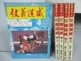 【書寶二手書T6/一般小說_KEC】仗義逞威_1~5冊合售_顏斗/帥哥