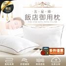 現貨!飯店枕頭 御用枕芯 透氣舒適 加厚...