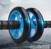 健腹輪練腹肌輪男女士運動健身器材家用收腹滾輪  YYJ居樂坊生活館