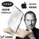 《鑽飾界》蘋果行動電源 15800mah 獨家首賣 超薄聚合物 多項官方認證標章 盡速搶購