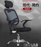 電腦椅升降電腦椅家用人體工學座椅游戲椅老板椅靠椅電競椅辦公椅子可躺 【全館免運】