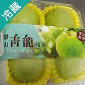 梨山青龍蘋果4入/盒【愛買冷藏】