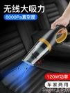 車載吸塵器車用無線充電汽車內家用兩用專用...
