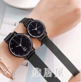情侶手錶2019年新款韓版時尚七夕禮物簡約氣質數字防水一對 JY5554【雅居屋】