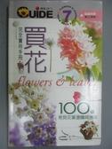 【書寶二手書T5/園藝_GFP】買花完全實用手冊_鐘秀媚