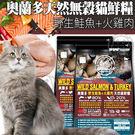 【培菓平價寵物網 】Allando奧蘭多》天然無穀貓鮮糧野生鮭魚+火雞肉400g(0.88磅)/包