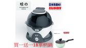 日本球型旋轉翻炒神級多功能氣炸鍋 買就送neoflam單柄鍋