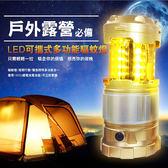 七盟Seventeam LED多功能驅蚊露營燈(金) ST-04P8-WY1 驅蚊燈 露營燈 18650電池USB充電 保固一年