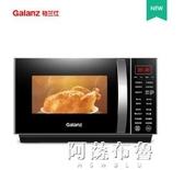 微波爐 格蘭仕變頻微波爐烤箱一體家用小型蒸烤一體機光波爐官方旗艦C2S7 MKS阿薩布魯