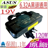 ASUS 充電器(原廠)-華碩 19V,6.32A,120W,K93SM,K93SV,K95SM,K95SV,K95VJ,K95VM,R700VJ,ZX50,ZX50J,GL553