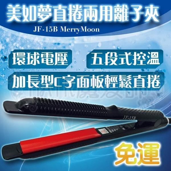 (現貨特價)Merry Moon 美如夢 超硬鈦合金(特窄版) C型夾 直捲兩用離子夾 弧形紅面板 JF-15B 黑