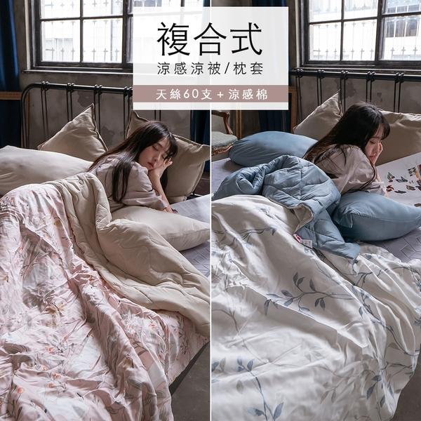 複合式涼感涼被乙件(5X6尺) 天絲60支+涼感紗 台灣製造 棉床本舖【可另加購枕套】
