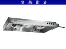 (修易生活館) 喜特麗 JT-1833L 隱藏式排油煙機 90CM (安裝費外加)