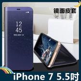 iPhone 7 Plus 5.5吋 電鍍半透保護套 鏡面側翻皮套 免翻蓋接聽 原裝同款 支架 手機套 手機殼