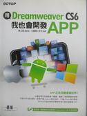 【書寶二手書T4/網路_ZDL】用Dreamweaver CS6,我也會開發APP_鄧文淵_附光碟
