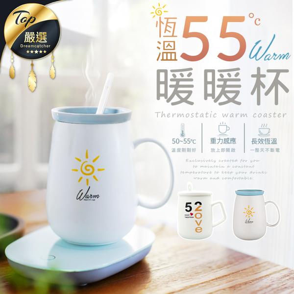 55度恆溫 暖暖杯墊 保溫杯墊 杯墊 暖暖杯墊 加熱杯墊 加熱底座【HNUA11】#捕夢網