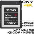 SONY 120GB XQD G系列 440MB/S 高速記憶卡 (台灣索尼公司貨) 120G QD-G120F 支援4K