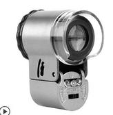 放大鏡60倍放大鏡帶led燈高倍高清1000顯微鏡100迷小文玩珠寶鑒定便攜式 聖誕節