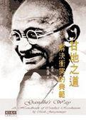 (二手書)甘地之道:解決衝突的典範