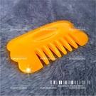 梳子型刮沙板-橘[92485]頭皮按摩