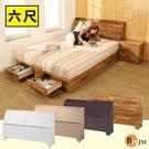 床墊 床組《百嘉美》雙人6尺床頭箱+二抽床底房間2件組 4色 BE015-6