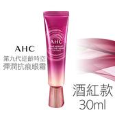 韓國 AHC 最新第九代眼霜 30ml 逆齡時空彈潤抗痕 酒紅款【PQ 美妝】