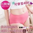 女性 超彈力 舒適中腰內褲 彈性包覆 台灣製 no.6885-席艾妮SHIANEY