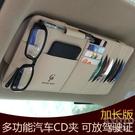 汽車CD夾遮陽板套收納包袋多功能真皮車載cd包CD光盤碟片套卡 【快速出貨】