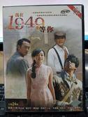 影音專賣店-U03-165-正版DVD-大陸劇【我在1949等你 24集4碟】-林佑威 劉愷威 戴君竹 黃鴻升 張晨光