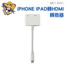 精準儀錶旗艦店 IPHONE/IPAD轉HDMI轉換器 lightning轉HDMI MET-AITH