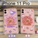 三麗鷗摩天輪指環支架手機殼 iPhone 11 Pro (5.8吋) Hello Kitty【正版授權】