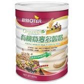 歐特 有機紫麥多穀奶 800g/罐 買1罐送1包有機紫麥多穀奶400g 售完為止 限時特惠