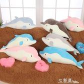 海豚公仔毛絨玩具玩偶布娃娃送女生情侶公仔可愛睡覺抱枕生日禮品 檸檬衣舍