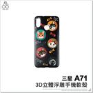 三星 A71 3D立體浮雕 手機殼 保護殼 手機套 軟殼 小狗 小貓 花 超人隊長 彩繪 耐摔 防撞 保護套