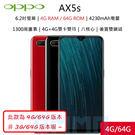 【3期0利率】OPPO AX5s 6.2吋「 4G/64G 版 」4230mAh 雙卡 人臉解鎖 鏡面機身 後置雙鏡頭 智慧型手機