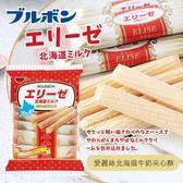 日本 Bourbon 北日本 愛麗絲北海道牛奶夾心酥 64.8g 夾心酥 威化酥 威化餅 牛奶夾心酥 餅乾 日本餅乾