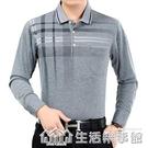 2020春秋款 中年男士長袖T恤 翻領打底衫polo衫 寬松中老年爸爸裝