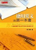 (二手書)應用英文的第一本書