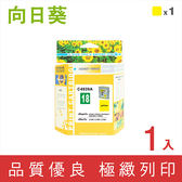 [Sunflower 向日葵]for HP NO.18 (C4939A) 黃色環保墨水匣